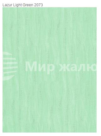 Lazur-Light-Green-2073